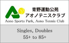 青野運動公苑 アオノテニスクラブ
