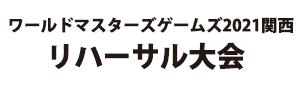 ワールドマスターズゲームズ2021関西リハーサル大会